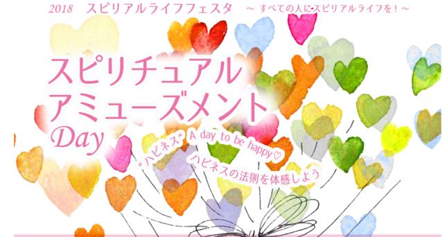 2/24(土)スピリチュアルアミューズメントDay@渋谷に遊びにきてね